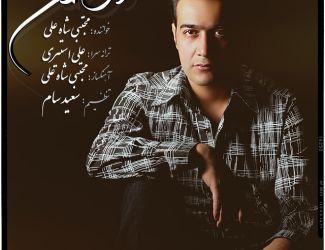 آهنگ جدید مجتبی شاه علی به نام دل من