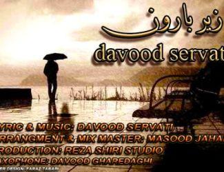 آهنگ جدید داوود سروتی به نام زیر بارون