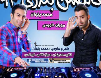دانلود آلبوم جدید محمد پنهان و مهران داوودی