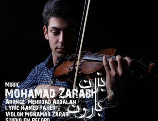 دانلود آهنگ جدید محمد ضرابی به نام بزن بارون