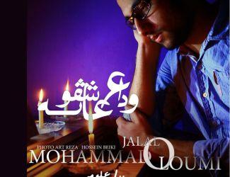 دانلود آهنگ جدید محمد جلال علومی به نام وداع عاشقونه