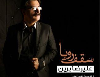 Alireza Barin – Saghfe Roya