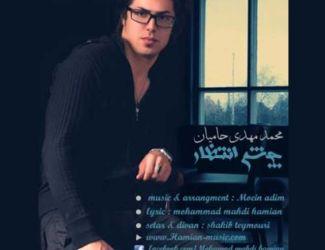 Mohammad Mahdi Hamian – Cheshm Entezar