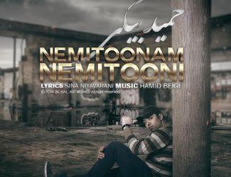 Hamid Beigi – Nemidoonam Nemitooni