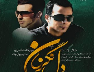 Mani Tiam Ft Mehrdad Ghazeri – Del Negaron