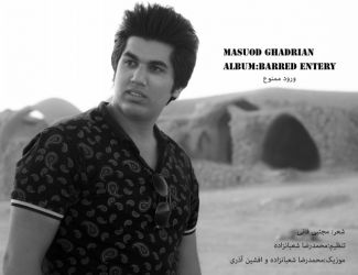 Masoud Ghadrian – Barred Entery
