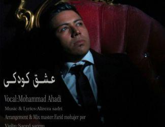 Mohammad Ahadi – Eshgh Kodaki