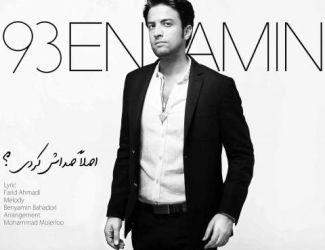 Benyamin Bahadori – Aslan Sedash Kardi
