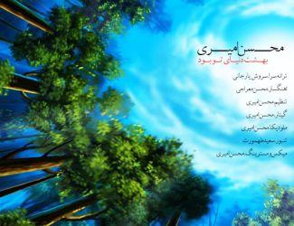 Mohsen Amiri – Behesht Donyae To Bod