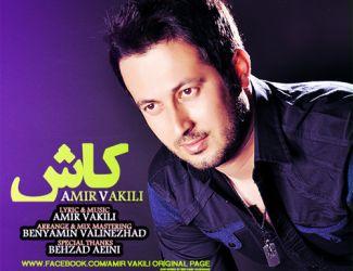 Amir Vakili – Kash
