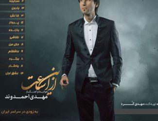 Mehdi Ahmadvand – Az In Saat