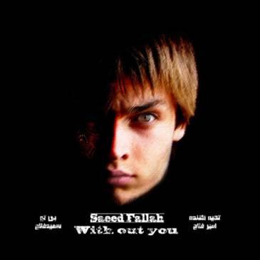 Saeed Fallah – Bi To