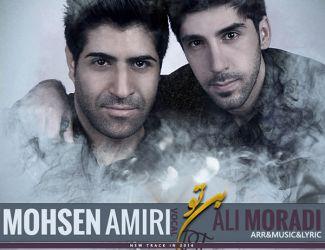 Mohsen Amiri – Bi To