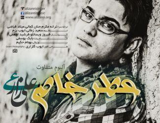 Ali Zarei – Atre Khas