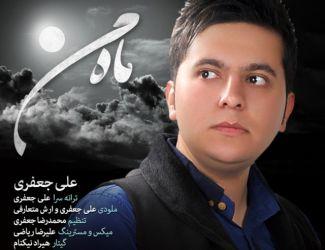 Ali Jafary – Mahe Man
