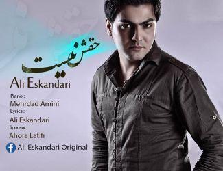 Ali Eskandari – Haghesh Nist