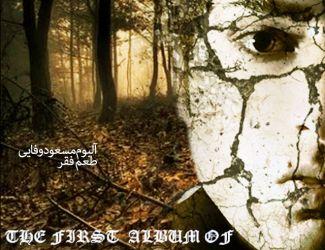 Masoud Vafaei – Tame Faghr