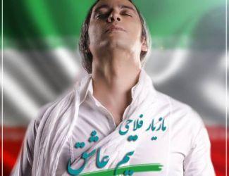 Mazyar Fallahi – Teame Ashegh