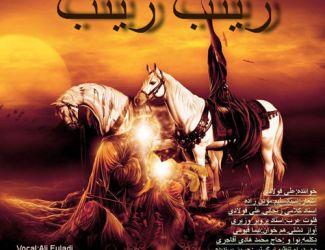 Ali Fouladi – Zeynab Zeynab