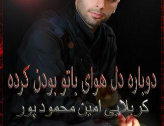 Amin Mahmoudpoor – Dobare Del