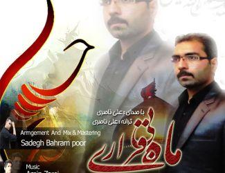 Ali Naseri – Mahe Bigharari