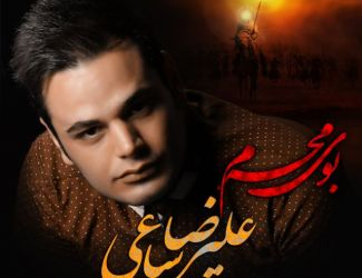 Alireza Saie – Booye Moharram