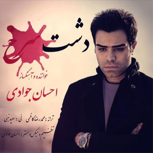 Ehsan Javadi – Dashte Sorkh