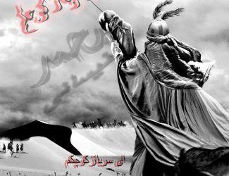 Mohammad Neysani – Ey Sarbaze Kochakam