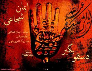 Iman Shojayi – Dastamo Begir