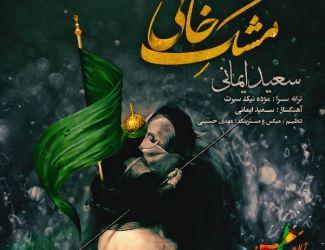 Saeed Imani – Mashke Khali