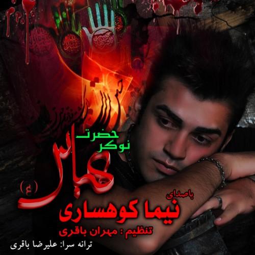 Nima Koohsari – Nokare Hazrat Abbas
