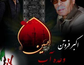 Akbar Foroutan – Vadeye Ab