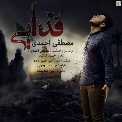 دانلود آهنگ جدید فدایی از مصطفی احمدی