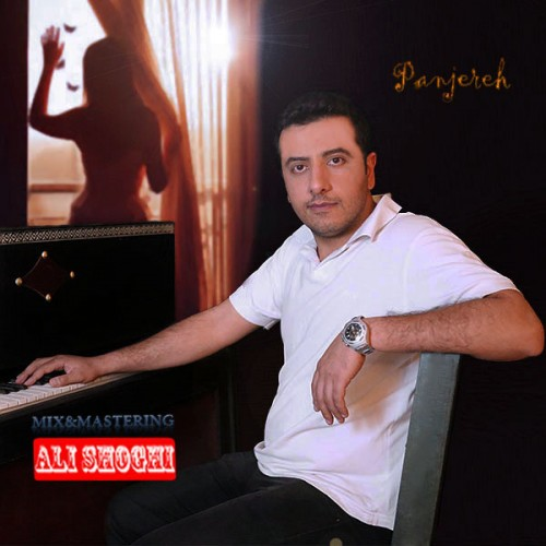 دانلود آهنگ جدید پنجره از علی شوقی