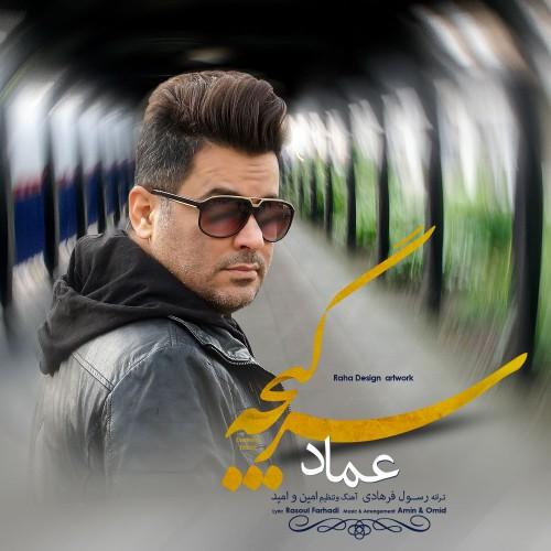 آهنگ جدید سرگیجه از عماد