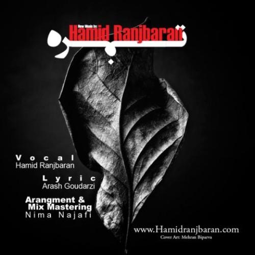آهنگ جدید تفره از حمید رنجبران