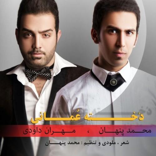 آهنگ جدید دخته عمانی از محمد پنهان و مهران داوودی