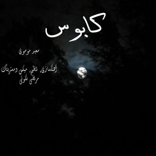 آهنگ جدیدکابوس از سعید موسوی
