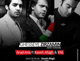 ورژن آهنگ جدید قصه زیرزمین از آراد آریا و یاس