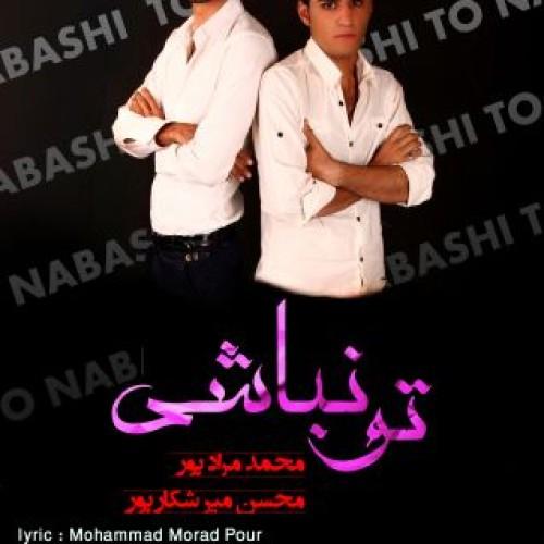 آهنگ جدید تو نباشی از محسن میرشکارپور و محمد مرادپور