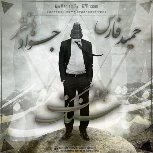 آهنگ جدید هفت سنگ از حمید فارس