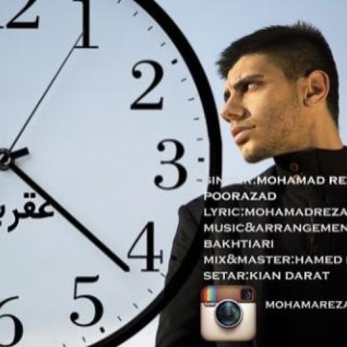 آهنگ جدید عقربه از محمد رضاپور آزاد