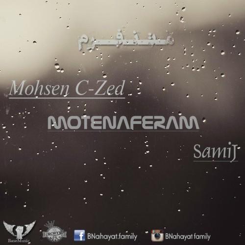 آهنگ جدید متنفرم از محسن سی – زد و سام جی از بینهایت فمیلی