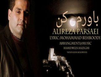 آهنگ جدید علیرضا پارسایی به نام باورم کن