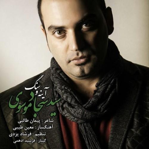 آهنگ جدید سید سجاد موسوی به نام آینه و سنگ