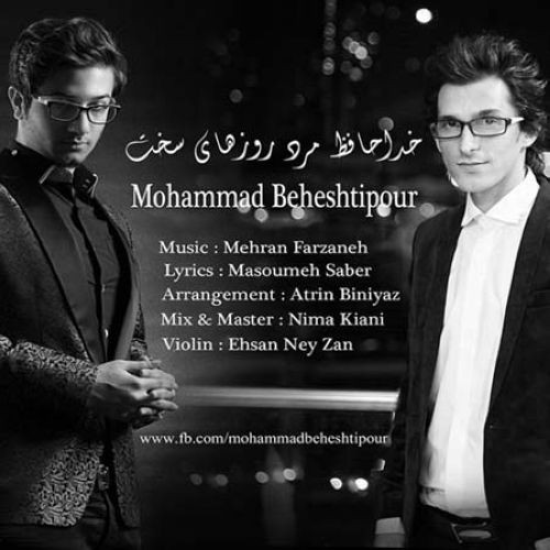 آهنگ جدید محمد بهشتی پور به نام خداحافظ مرد روزهای سخت