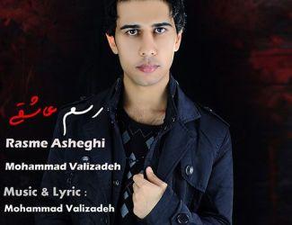 آهنگ جدید محمد ولی زاده به نام رسم عاشقی