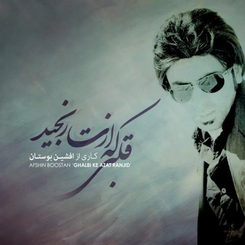آهنگ جدید قلبی که ازت رنجیده از افشین بوستان