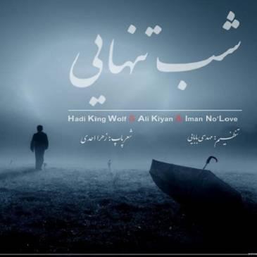 آهنگ جدید هادی کینگ ولف و علی کیان و ایمان نو لاو به نام شب تنهایی