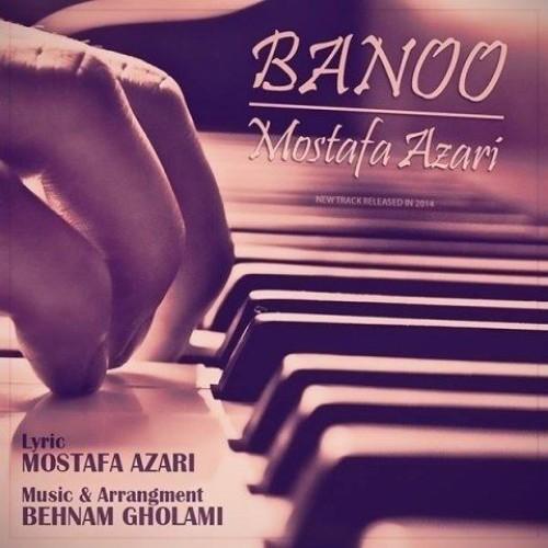 آهنگ جدید بانو از مصطفی آذری